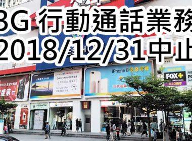 3G通話服務12/31中止,電信業者公布最終4G升頻服務時程 @LPComment 科技生活雜談