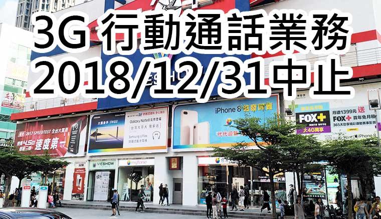 3G通話服務12/31中止,電信業者公布最終4G升頻服務時程