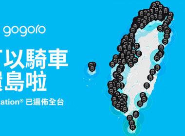 環島了!Gogoro正式宣布全台GoStation電池交換站完全串連 @LPComment 科技生活雜談