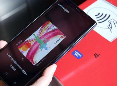Samsung Pay正式支援高雄捷運,2019將與更多交通卡結合 @LPComment 科技生活雜談