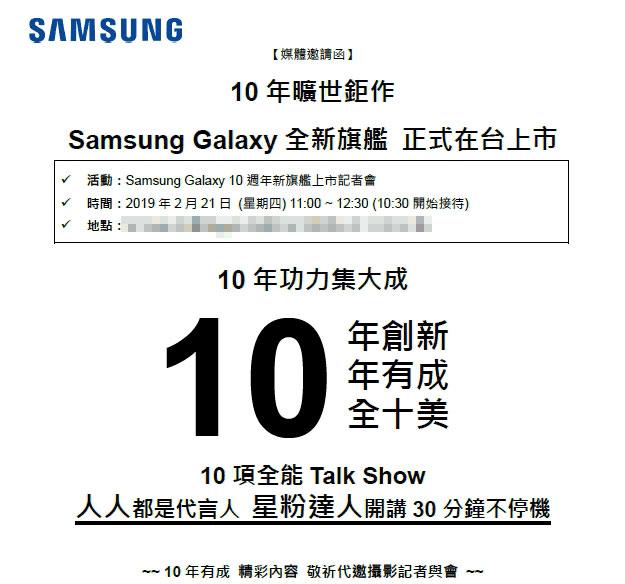 三星宣布2/21舉辦Galaxy S10台灣上市發表會