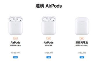 蘋果推出電力更強、連線更快的新版AirPods耳機與無線充電盒 @LPComment 科技生活雜談