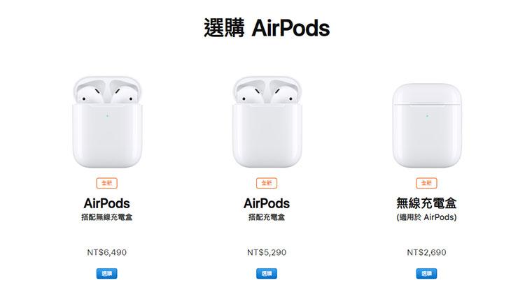 蘋果推出電力更強、連線更快的新版AirPods耳機與無線充電盒