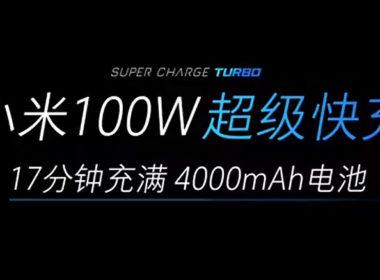 小米發表100W超級快充Super Charge Turbo!17分鐘充滿4000mAh電力 @LPComment 科技生活雜談