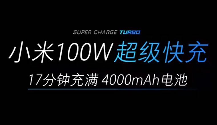 小米發表100W超級快充Super Charge Turbo!17分鐘充滿4000mAh電力