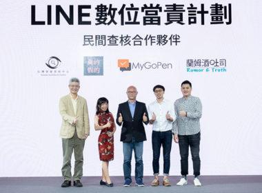 出手對抗假訊息,LINE將推出謠言查證功能 @LPComment 科技生活雜談