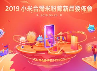 台灣小米將於3/28在台發表小米9、紅米Note 7,以及米粉節相關優惠 @LPComment 科技生活雜談