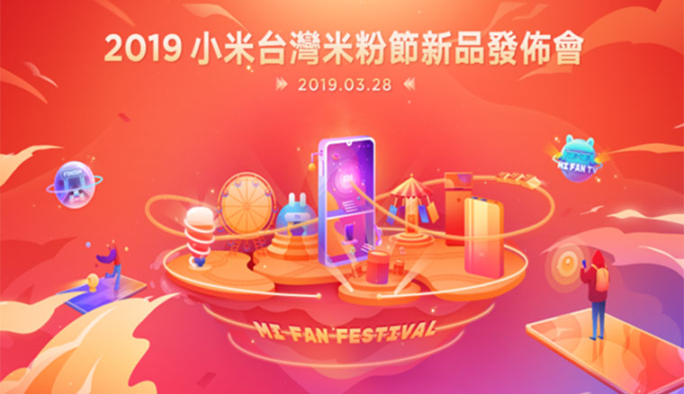台灣小米將於3/28在台發表小米9、紅米Note 7,以及米粉節相關優惠
