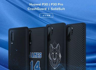 犀牛盾推出華為P30 / P30 Pro全系列保護殼、保護貼 @LPComment 科技生活雜談