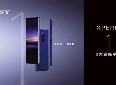 Sony Xperia 1售價30990元,預購5/17開跑 @LPComment 科技生活雜談