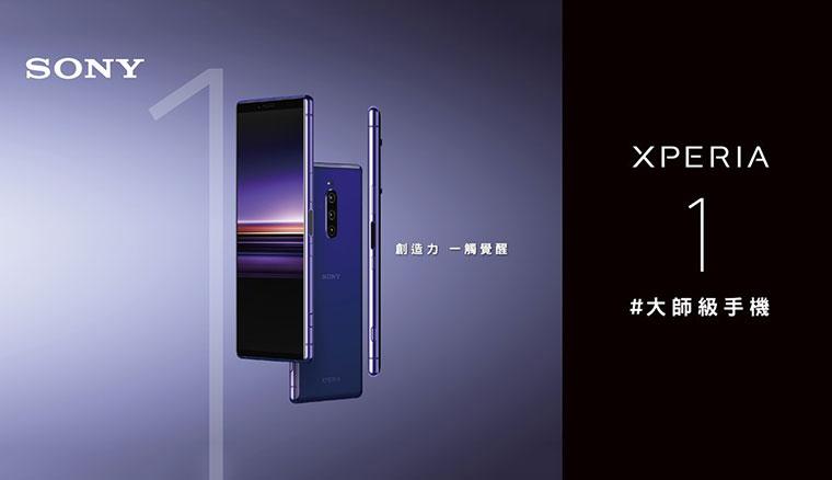 Sony Xperia 1售價30990元,預購5/17開跑