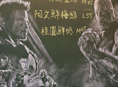 手搖飲料店驚見超強「復仇者聯盟」黑板畫!逼真神韻,作者是美術系大二學生 @LPComment 科技生活雜談