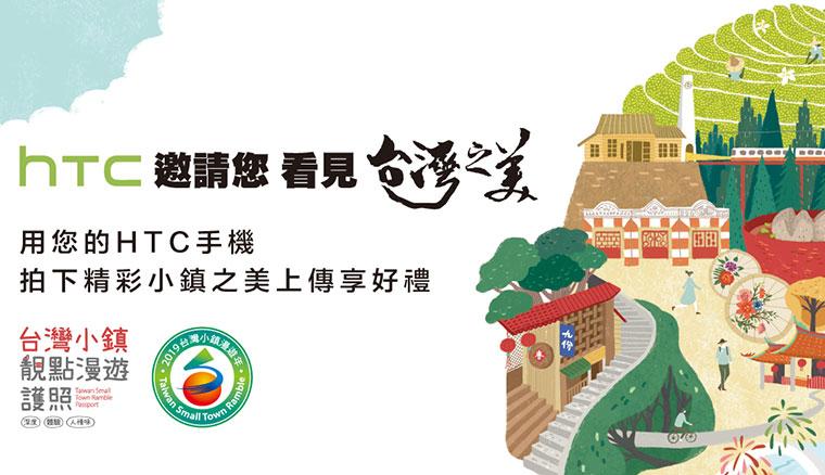 拿HTC手機漫遊台灣靚點小鎮,集章拍照送U12+等好禮