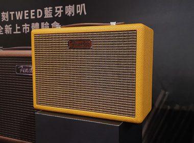 電吉他音箱經典造型!Fender Monterey Tweed無線藍牙音箱開賣、TEN 2圈鐵耳機將登台 @LPComment 科技生活雜談