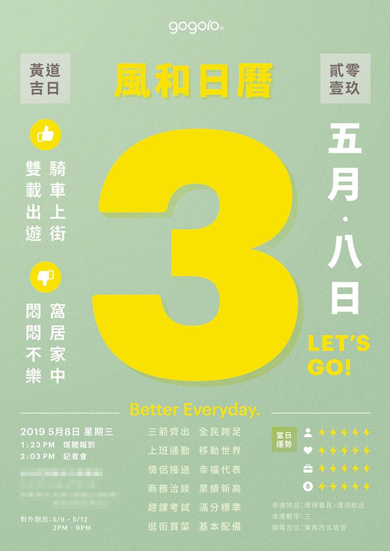 Gogoro 3全新車款將於5/8發表!邀請函內藏超多暗示