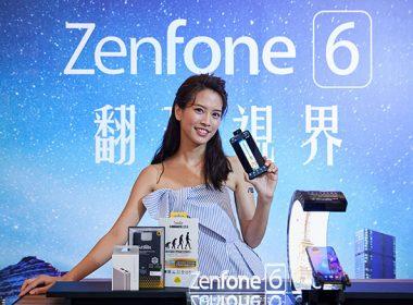 ASUS ZenFone 6正式登台!售價17990元起,即日開賣 @LPComment 科技生活雜談
