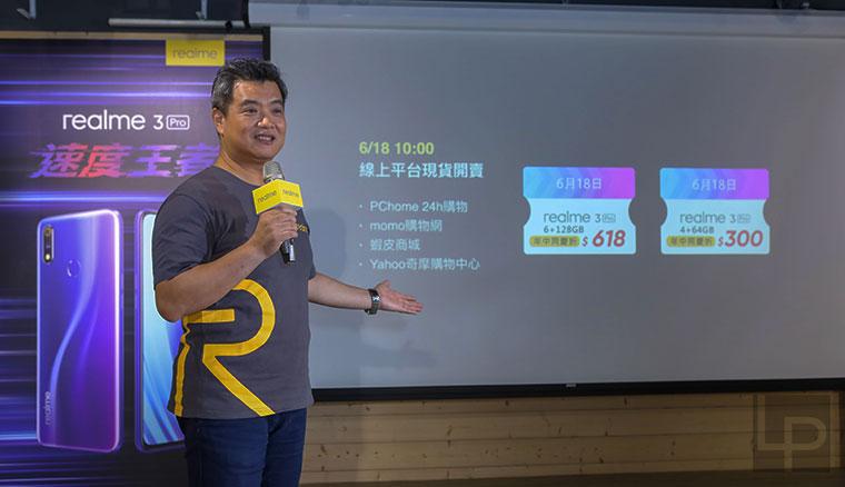 realme 3 Pro在台發表!搭載s710 AIE處理器、定價6990元起
