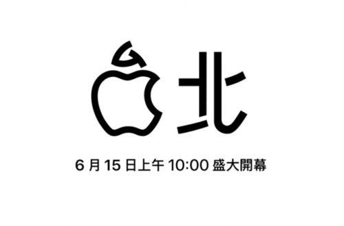 台灣首間蘋果旗艦店「Apple信義A13」確認將於6/15開幕 @LPComment 科技生活雜談