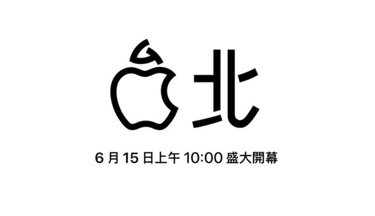 台灣首間蘋果旗艦店「Apple信義A13」確認將於6/15開幕