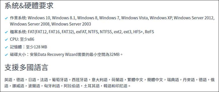 超強資料救援軟體EaseUS Data Recovery Wizard!幫你救回被刪除、被格式化的檔案