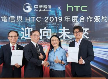 HTC與中華電信簽署合作備忘錄,未來將在5G網路應用深入發展 @LPComment 科技生活雜談