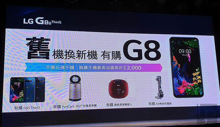 LG G8S ThinQ與LG Q60在台發表!推出「有購G8」舊換新活動