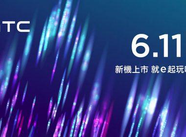 HTC 6/11發表新機,s710新機U19e可望現身 @LPComment 科技生活雜談