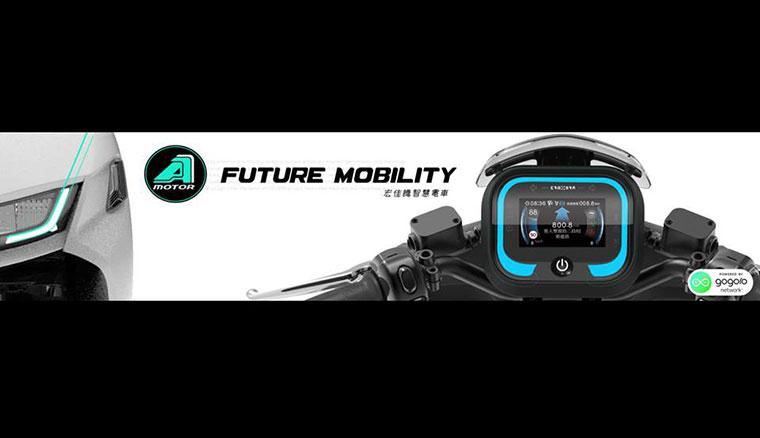 Aeon宏佳騰智慧電動機車部分外型亮相,搭載CROXERA智慧儀錶板