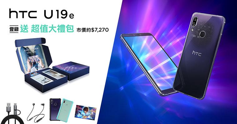 半透機身+虹膜辨識!HTC U19e發表,配備三鏡頭的Desire 19+同步登場