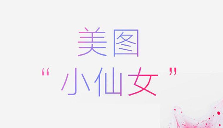 小米首款美圖手機「小仙女」曝光,可能具備類似ZenFone 6的翻轉相機