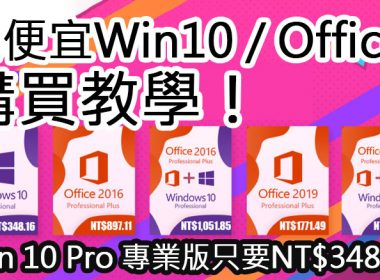 超便宜的Windows 10 Pro只賣NT$348、Office 2016也僅NT$677!G2deal購買教學(有折扣碼) @LPComment 科技生活雜談