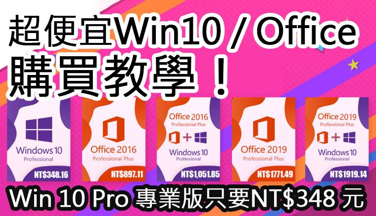 超便宜的Windows 10 Pro只賣NT$348、Office 2016也僅NT$677!G2deal購買教學(有折扣碼)
