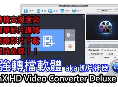 最強轉檔軟體 aka網路影片下載神器!WinX HD Video Converter Delux目前限免中! @LPComment 科技生活雜談