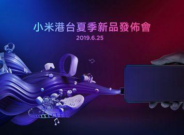 小米手環4與小米9T手機等新品6/25在台發表 @LPComment 科技生活雜談
