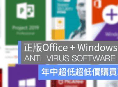 超強折扣!超便宜入手Windows/Office/防毒軟體NOD32、McaFee金鑰序號(內含折扣碼) @LPComment 科技生活雜談