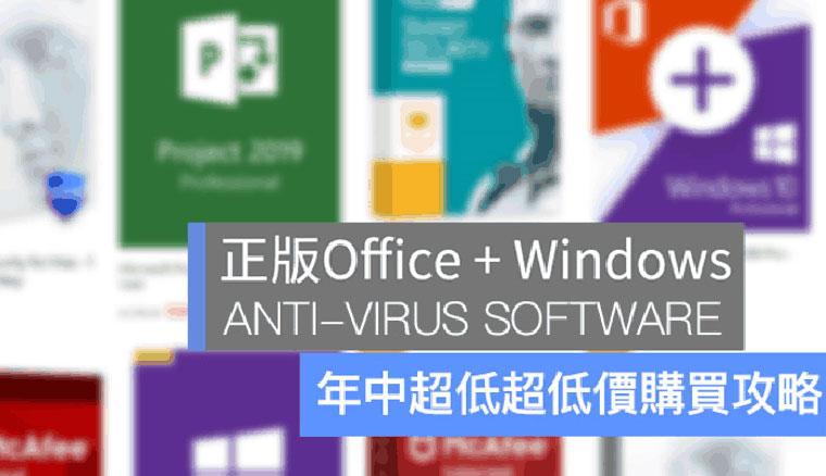 超強折扣!超便宜入手Windows/Office/防毒軟體NOD32、McaFee金鑰序號(內含折扣碼)