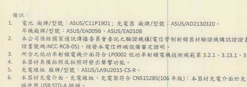 ROG Phone 2 7/23北京發表!規格預測與現有資訊總彙整