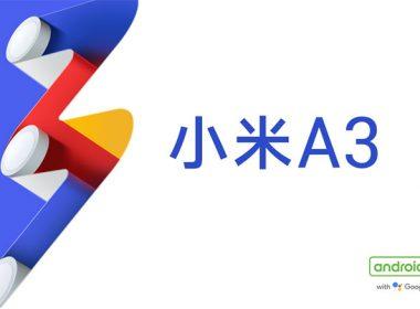 小米CC9e國際版、小米A3將於8/1在台發表 @LPComment 科技生活雜談
