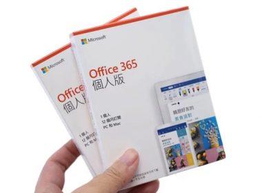 一天花不到一塊錢!Office 365家用版正版合法便宜購買攻略,支援Win/Mac雙系統 @LPComment 科技生活雜談