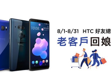 HTC推出指定機型健檢活動,換電池599優惠還有免費清潔換保貼等服務 @LPComment 科技生活雜談