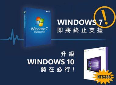 Windows 7即將終止支援,想無痛升級Windows 10?這樣買超省錢! @LPComment 科技生活雜談
