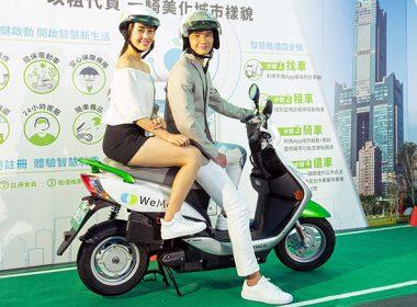 共享電動機車WeMo Scooter攜手高市府,10/21起進駐高雄市 @LPComment 科技生活雜談