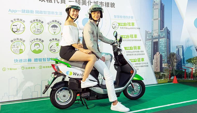 共享電動機車WeMo Scooter攜手高市府,10/21起進駐高雄市