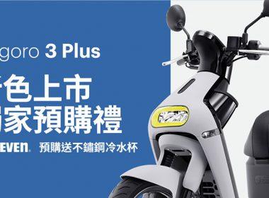 Gogoro 3 Plus推出「芝麻灰」新色,7-ELEVEN獨家預購即日開跑 @LPComment 科技生活雜談