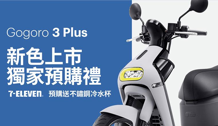 Gogoro 3 Plus推出「芝麻灰」新色,7-ELEVEN獨家預購即日開跑