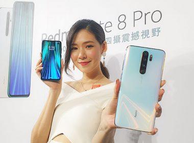 小米在台推出紅米Note 8 Pro與空氣淨化器3!羅燕預告近期還有紅米新機將登台 @LPComment 科技生活雜談