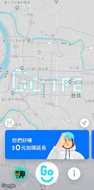 Gogoro共享電動機車服務GoShare即將進入台北,10/20桃租北還不用錢