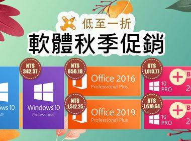 Windows 7終止支援進入倒數!更便宜的Win10和MS Office序號在這邊!(內有優惠碼) @LPComment 科技生活雜談