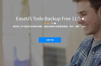 免費且超好用的資料備份軟體:EaseUS Todo Backup Free @LPComment 科技生活雜談
