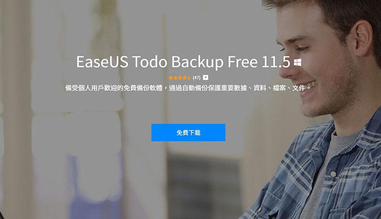 免費且超好用的資料備份軟體:EaseUS Todo Backup Free